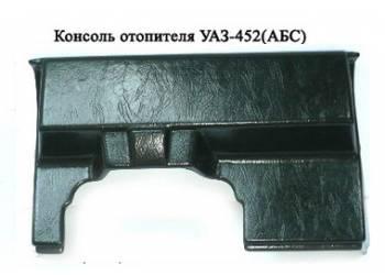 Кожух печки УАЗ-452