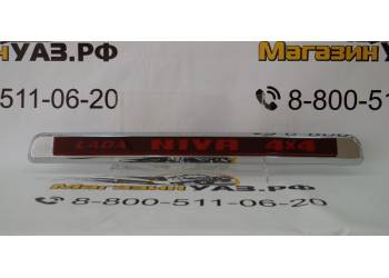 Накладка на крышку багажника над номером с LED подсветкой «NIVA» (красная)