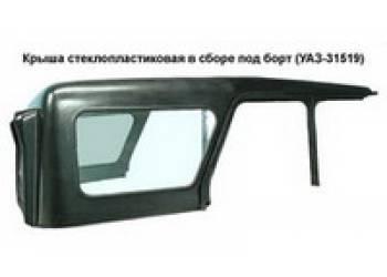 Крыша УАЗ-31512 в сборе к-т