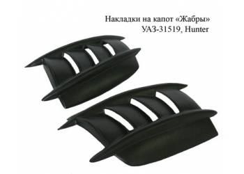 Накладки на капот ЖАБРЫ нового образца (АБС-пластик) к-т (2шт.) HUNTER