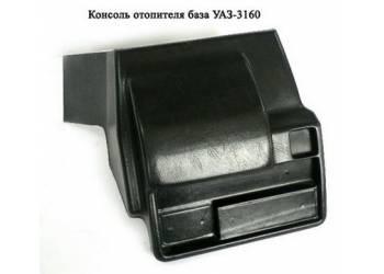 Консоль УАЗ-3160