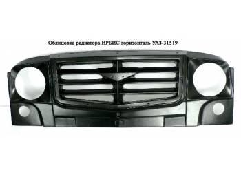 Облицовка радиатора ИРБИС горизонталь к-т(2шт.) HUNTER