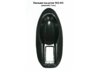 Накладки под ручки УАЗ-452