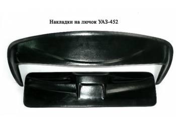Лючок из 2-х частей УАЗ-452