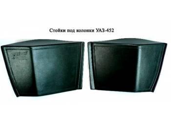 Стойки под задние колонки УАЗ-452