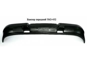 Бампер передний УАЗ-452
