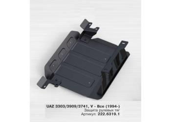 Защита рулевых тяг на УАЗ 220695, 3303, 3909, 3741