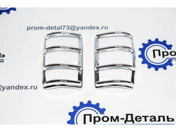 Накладки заднего фонаря УАЗ-Патриот (хром) до 2014 г.