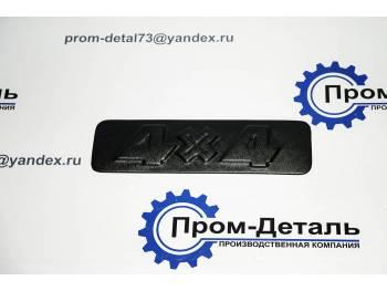 Накладка лючка УАЗ 452 АБС