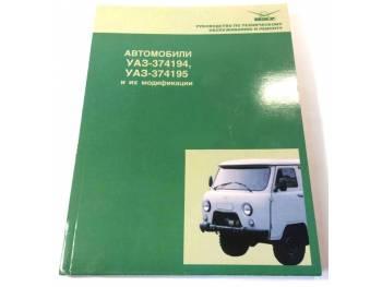 Руководство по техническому обслуживанию и ремонту УАЗ 374194, УАЗ-374195 и их модификации