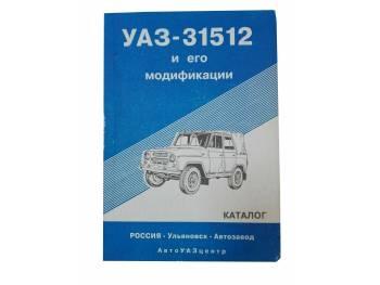 Каталог деталей УАЗ 469
