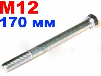 Болт автомобильный М12 170 мм, прочность 8.8
