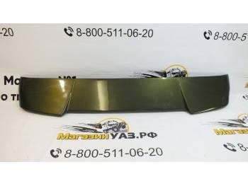 Спойлер на УАЗ ПАТРИОТ, цвет Золотой лист, серо-зеленый