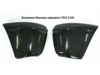Боковины бампера переднего 3160, Симбир.
