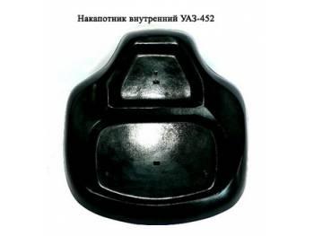 Накапотник УАЗ-452