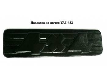 Лючок 4х4 УАЗ-452
