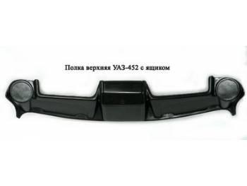 Полка верхняя с вещевым ящичком УАЗ-452