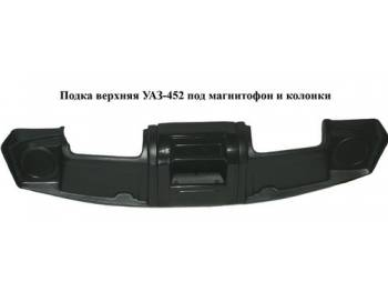 Полка верхняя под магнитофон УАЗ-452