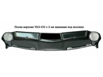 Полка верхняя с 2-мя ящичками с колон. УАЗ-452