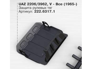 Защита рулевых тяг на УАЗ-220695 Буханка / Санитарка