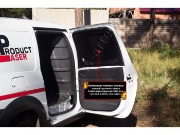 Внутренняя обшивка боковых дверей грузового отсека со скотчем 3М Lada (ВАЗ) Largus фургон 2012-2019