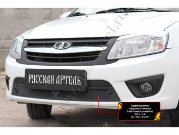Защитная сетка переднего бампера Lada (ВАЗ) Granta седан 2015-2018 (I дорестайлинг)