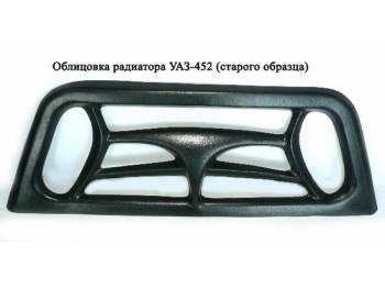 Облицовка радиатора с/о УАЗ-452