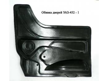 Обивка дверей УАЗ-452