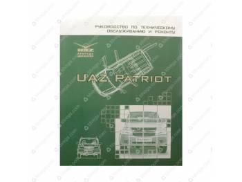 Руководство по техническому обслуживанию и ремонту Патриот (005-80-8600046-04)