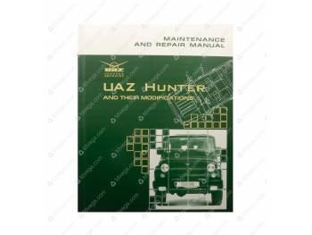 Руководство по техническому обслуживанию и ремонту  Хантер на английском языке (0005-80-8600049-05)