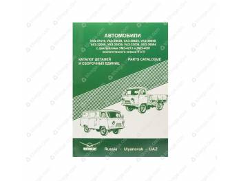 Каталог УАЗ-3741 с двигат УМЗ-4213, ЗМЗ-409, ЕВРО 2-3 кл. (0005-80-8600030-08)