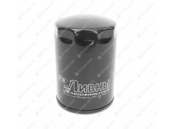 Фильтр масляный ГаZ с дв Штайер Ливны H-140.5.D-97.5 (560-1017005-03)