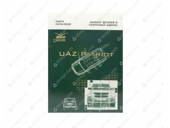 Каталог УАЗ Патриот (с кондиционером) (0005-80-8600029-05)