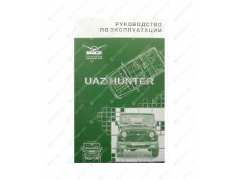 Руководство по эксплуатации УАЗ Хантер (0005-80-8600105-06)