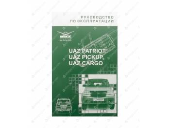Руководство по эксплуатации УАЗ Патриот (0005-80-8600105-06)