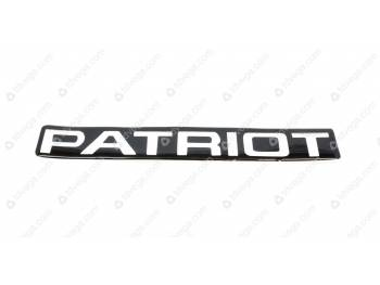 Наклейка Патриот (3163-00-8212502-10)