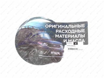 Напольная наклейка УАЗ (0000-00-4701052-00)