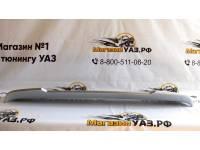 Спойлер нового образца ЖСМ серебряный металлик (АБС-Пластик) УАЗ ПАТРИОТ