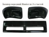 Бампер передний HUNTER из 3-х част. шт.