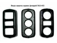 Защита задних фонарей (АБС-пластик) УАЗ-452