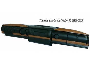 Панель приборов ВЕРСИЯ УАЗ-452