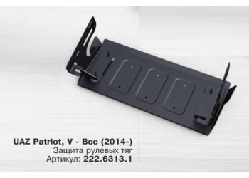 Защита рулевых тяг на новый УАЗ Патриот