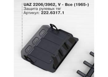 Комплект крепежа рулевых тяг на УАЗ Буханка / Санитарка 22.06319.1