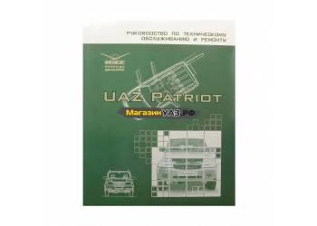 Руководство по техническому обслуживанию и ремонту Патриот (0005-80-8600046-04)